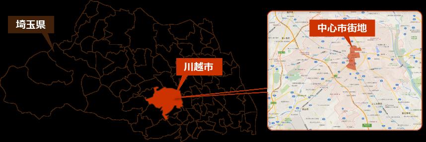 川越市中心市街地のエリア